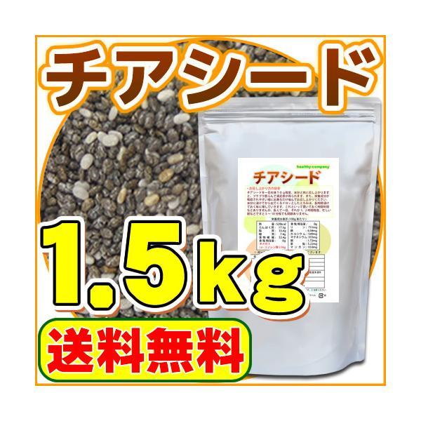 チアシード 1.5kg『アフラトキシン検査 残留農薬検査 異物選別 殺菌工程全て日本国内にて実施 オメガ3含有スーパーフード』送料無料