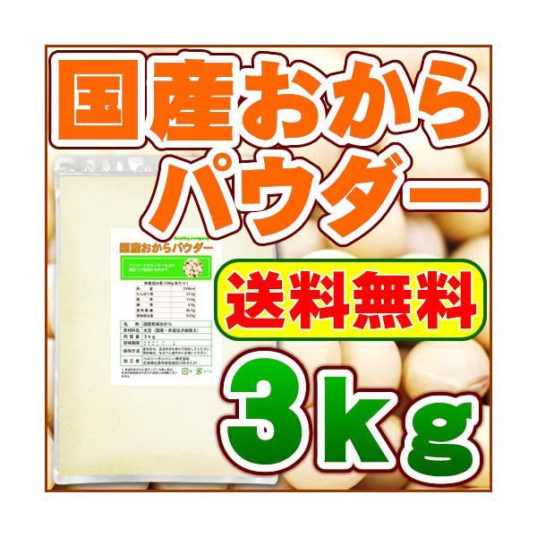 国産おからパウダー3kg「送料無料 国産大豆使用 乾燥 粉末」