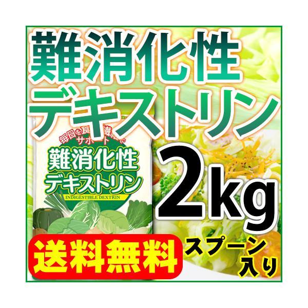 難消化性デキストリン水溶性食物繊維2kg微顆粒品無添加15cc計量スプーン入りセール特売品