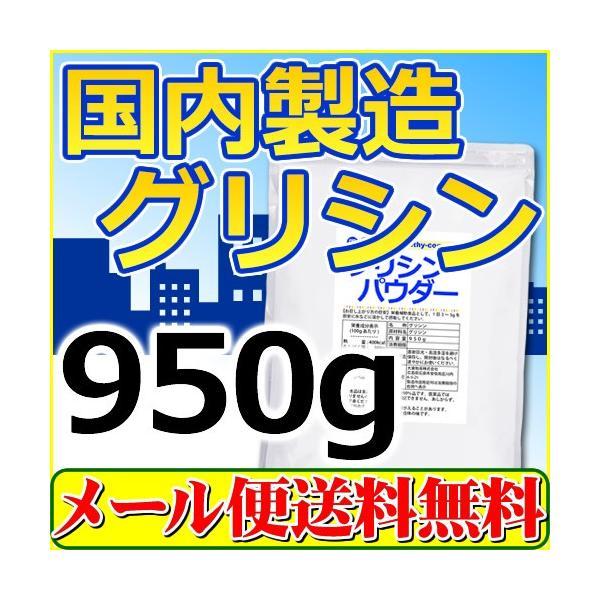 国内製造 グリシンパウダー950g「メール便 送料無料」国内生産品「1kgから変更」