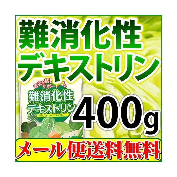 難消化性デキストリン水溶性食物繊維400g微顆粒品無添加メール便