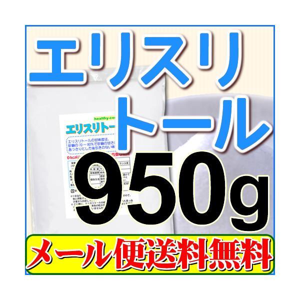 エリスリトール950g「メール便 送料無料 セール特売品」「1kgから変更」