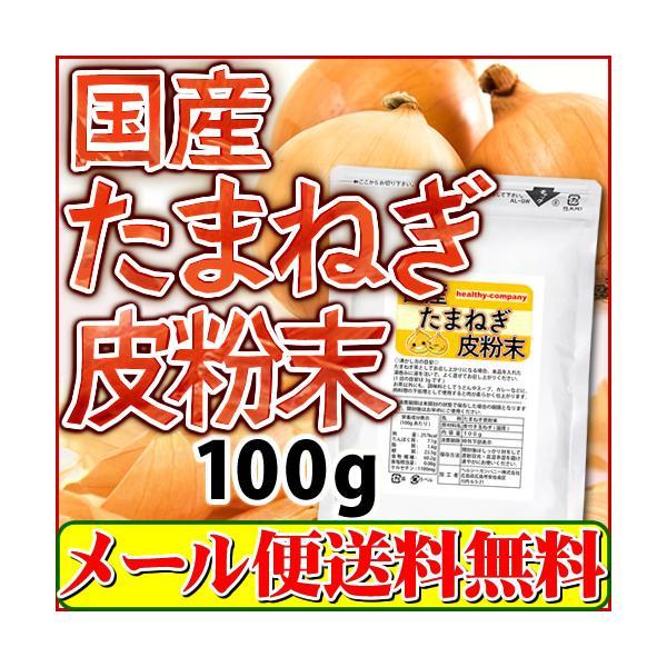 ケルセチン豊富な国産たまねぎの皮粉末100g(たまねぎ皮パウダー)「メール便 送料無料」