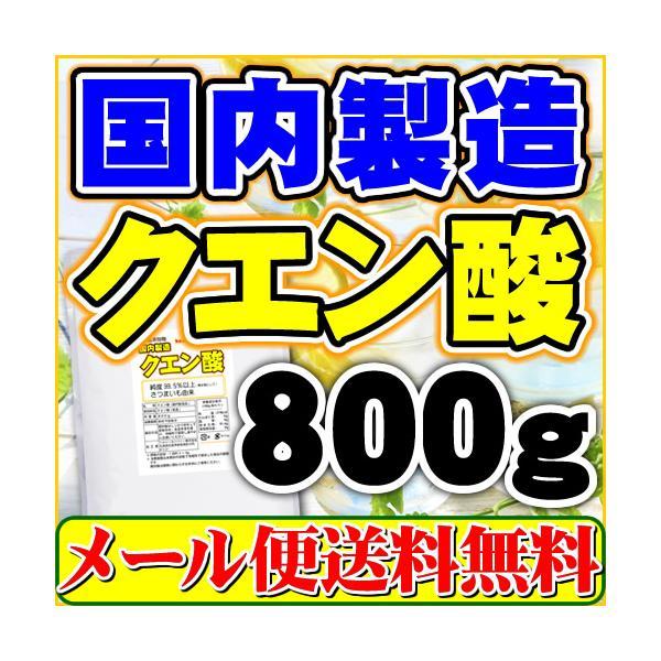 国内製造 クエン酸 結晶 950g「メール便 送料無料」「1kgから変更 国産表記から変更」