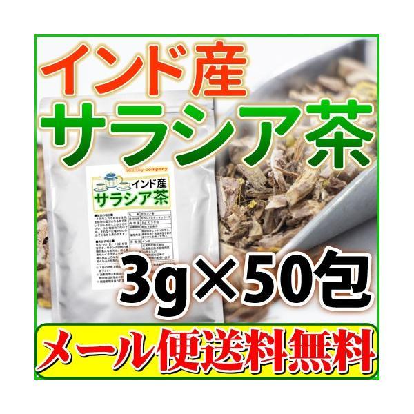 サラシア茶3g×50包「メール便 送料無料 新発売価格! セール特売品」