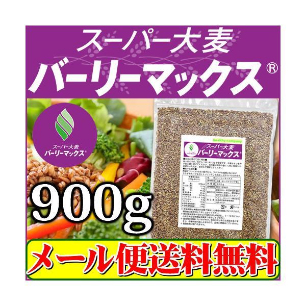 バーリーマックス 900g スーパー大麦 メール便 送料無料 セール特売品