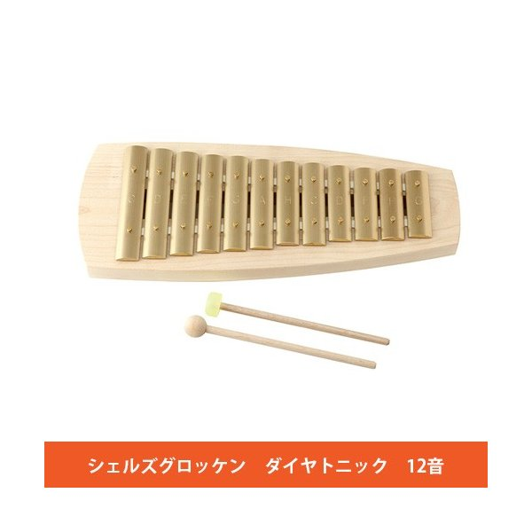 アウリス社 シェルズグロッケン ダイヤトニック 12音  - おもちゃ箱