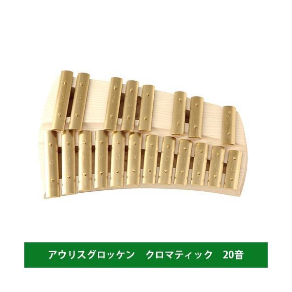 アウリス社 アウリスグロッケン クロマティック 20音  - おもちゃ箱