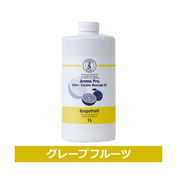 アロマプロ 水溶性マッサージオイル グレープフルーツ 1L  - 美健