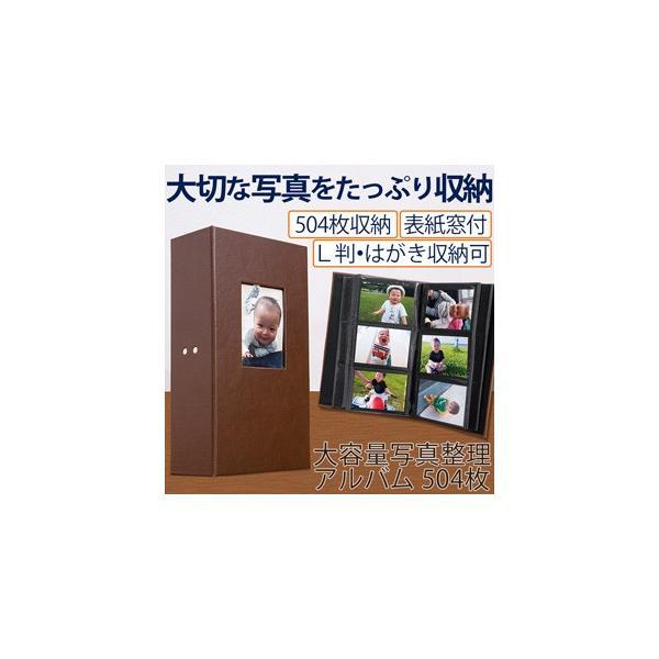 大容量写真整理アルバム 504枚  - コモライフ