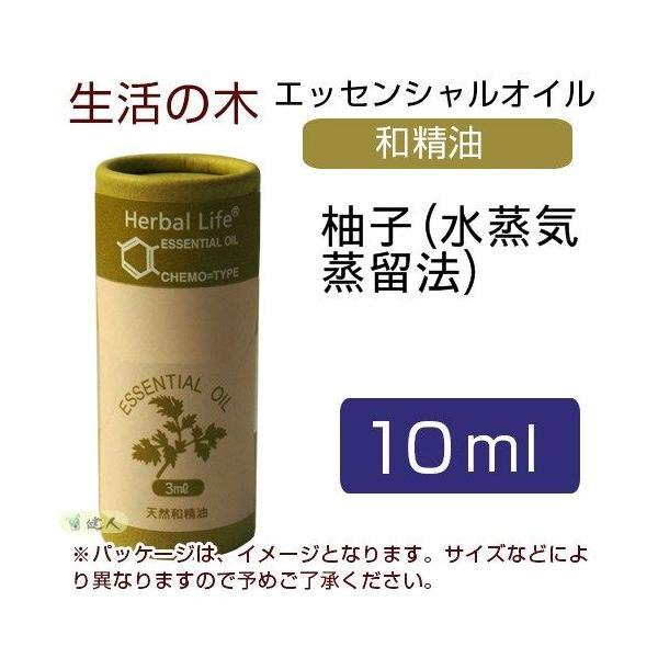 生活の木 柚子(水蒸気蒸留法) 10ml  - 生活の木 [エッセンシャルオイル/アロマオイル]