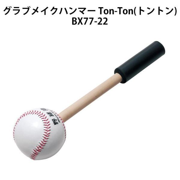 グラブメイクハンマー Ton-Ton(トントン) BX77-22