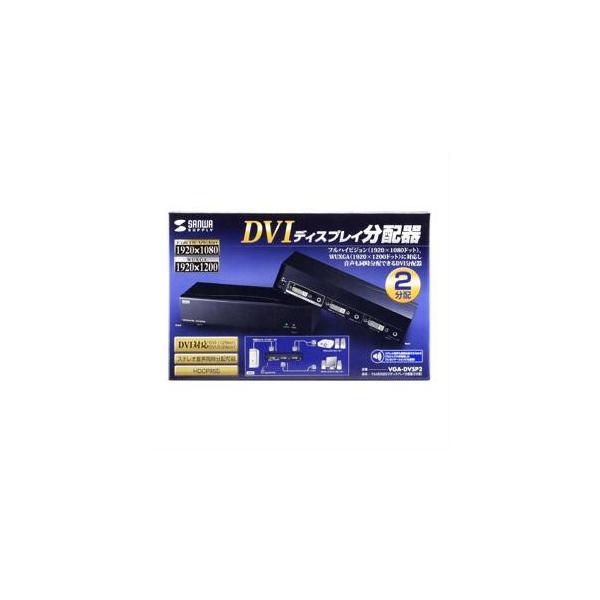 サンワサプライ フルHD対応DVIディスプレイ分配器(2分配) VGA-DVSP2