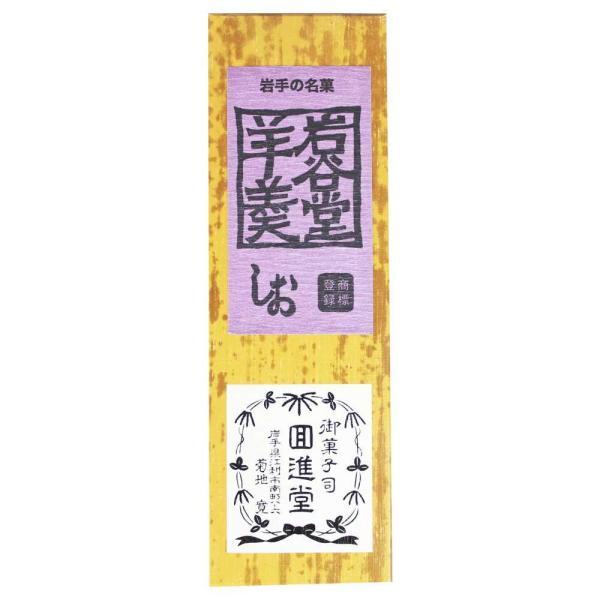 回進堂 岩谷堂羊羹 新中型 しお 260g×6本セット