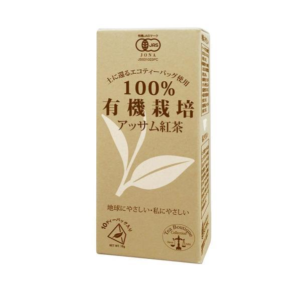 有機アッサム紅茶 10TB×12セット 1533