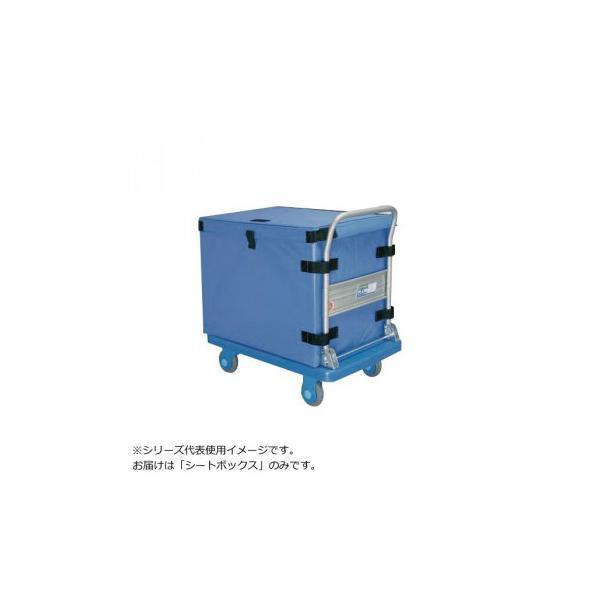 台車用シートボックス 575 ブルー