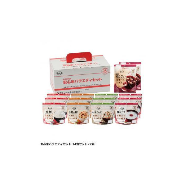 アルファー食品 安心米バラエティセット 14食セット×2箱 1142200