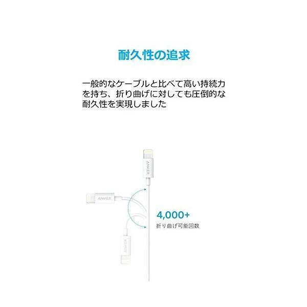 Anker プレミアムライトニングUSBケーブル Apple認証 コンパクト端子 ホワイト0.9m A7101021|healthysmile|04