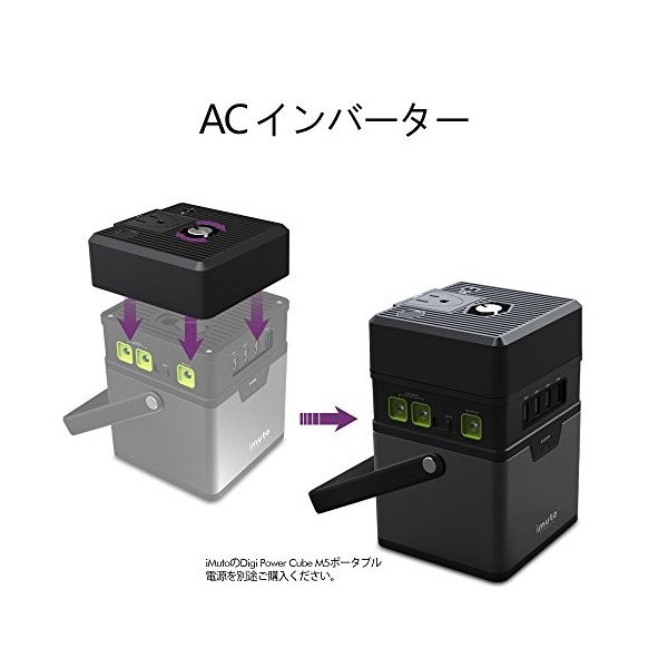 iMuto DC 12V~24V to AC 115V 100Wインバーター+シガーソケット 充電器 ACコンセント 正弦波 M5 ポータブル電源 専用充電器  「バージョンアップ」M5P01 healthysmile 03