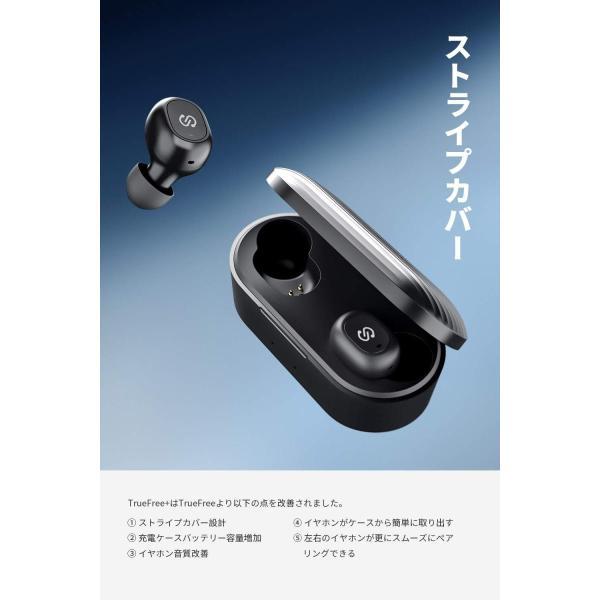ワイヤレスイヤホン SoundPEATS(サウンドピーツ) TrueFree+  Bluetooth 5.0 完全 AAC対応 防水 小型 軽量 TWS ブルートゥース ヘッドホン ブラック|healthysmile|06