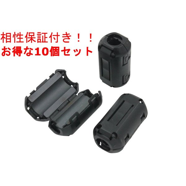 【Desirable】デザイアブル フェライトコア 10個セット 高周波 ノイズ除去 / 相性保証付 (〜φ5.0)|heart-and-product