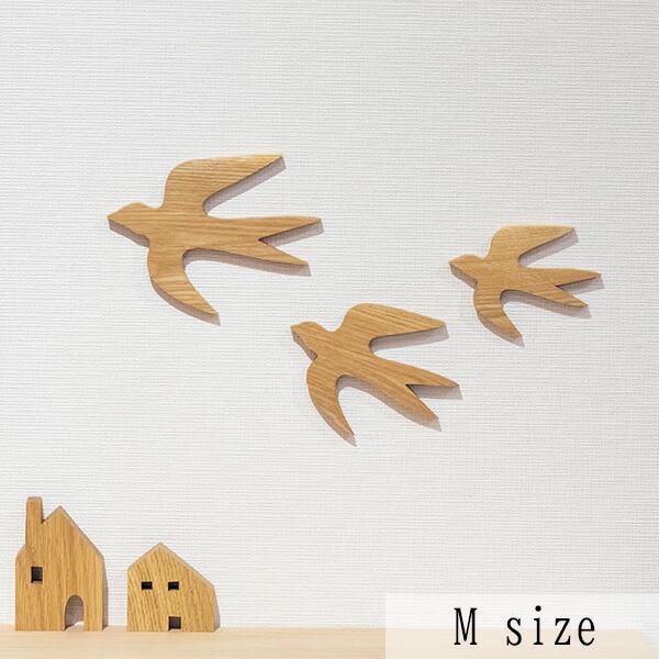 オーナメント 北欧 つばめ Mサイズ 壁掛け 木製