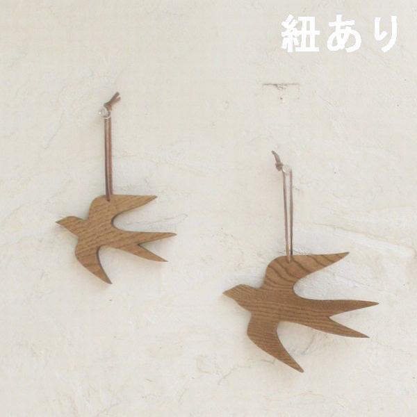 つばめオーナメント M×Sセット  ツバメ 春 1,000円ポッキリインテリア 無垢 木製 北欧 ガーランド デコレーション 壁 バード 鳥|heart-box|04