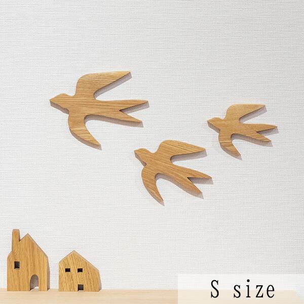 オーナメント 北欧 つばめ Sサイズ 壁掛け 木製