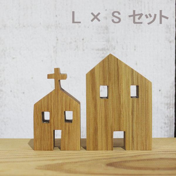 ミニチュアハウス L×Sセット  セット販売 木製 北欧 オブジェ 家 雑貨 教会 インテリア クリスマス