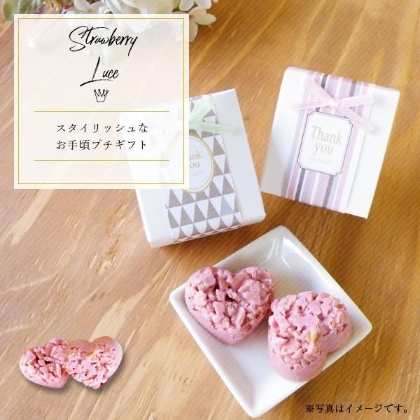 プチギフト バレンタイン 退職 おしゃれ 安い お菓子 結婚式 お礼 ストロベリークランチチョコ ルーチェ|heart-couture