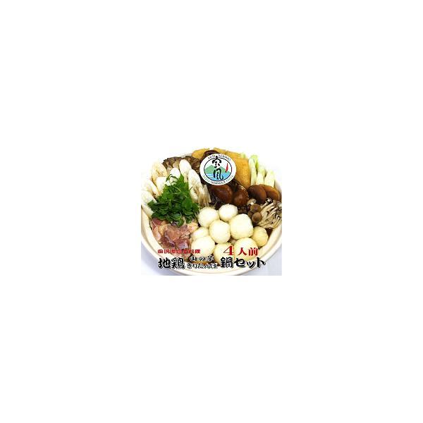 宝風『地鶏山の芋きりたんぽ鍋セット 4人前』