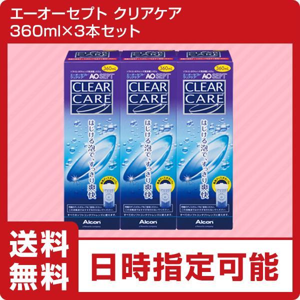 エーオーセプトクリアケア360ml×3本(aoセプトクリアケア ソフトコンタクトレンズ 洗浄液)