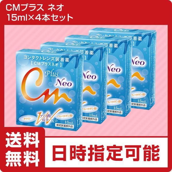 【ソフト・ハード兼用】エイコー CMプラスネオ 装着液<お得な4本セット>