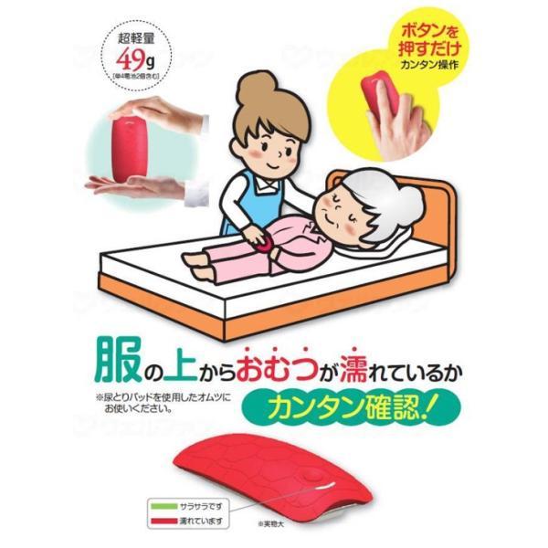 介護用品 福祉用具 排泄関連 トイレ 検知 ポータブル パルース(ポータブル排尿検知器) / 7083|heartcare|02