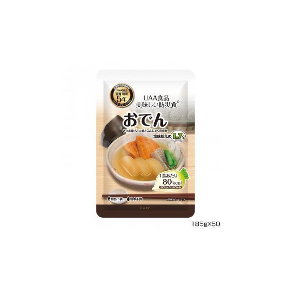 直送品 代引き不可 アルファフーズ UAA食品 美味しい防災食 カロリーコントロールおでん185g×50食 ご注文後3〜4営業日後の出荷となります