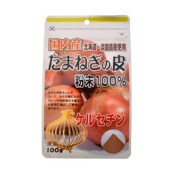 たまねぎの皮粉末100% 100g たまねぎの皮パウダー たまねぎ 皮 粉末 パウダー 国産 日本製 淡路産 北海道産