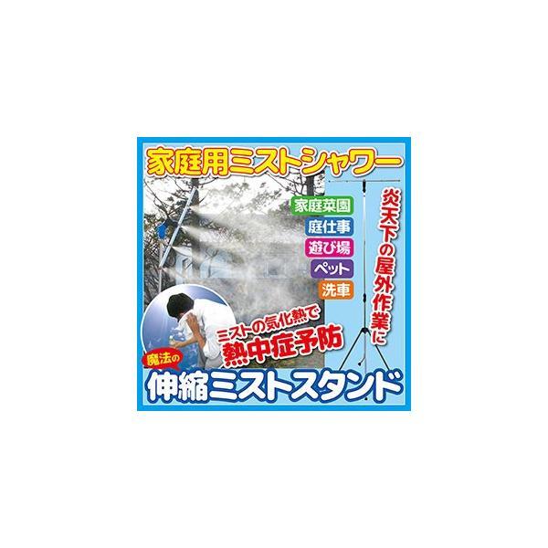 家庭用ミストシャワー 魔法のミストスタンド 散水機 猛暑 ひんやり 涼感 軽量 自立型 ミストスタンド 熱中症対策 節水タイプ