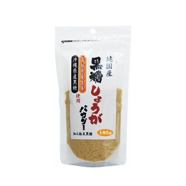 黒糖しょうがパウダー 純国産 185g しょうが ジンジャー 生姜 パウダー 粉末 黒糖 用品
