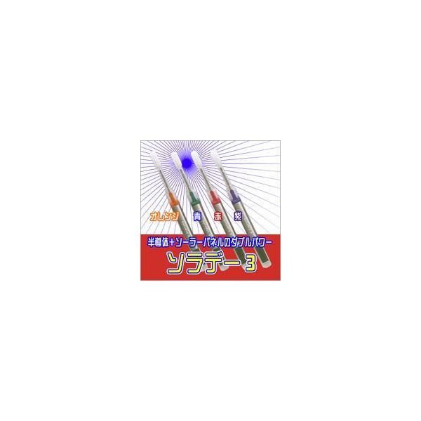 在庫あり メール便 代引き不可 ソラデー3 Soladey-3 本体 赤 歯ブラシ 電子歯ブラシ イオン歯ブラシ オーラルケア デンタルケア