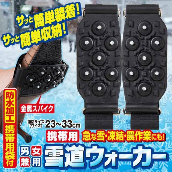 携帯用 雪道ウォーカー×5個セット