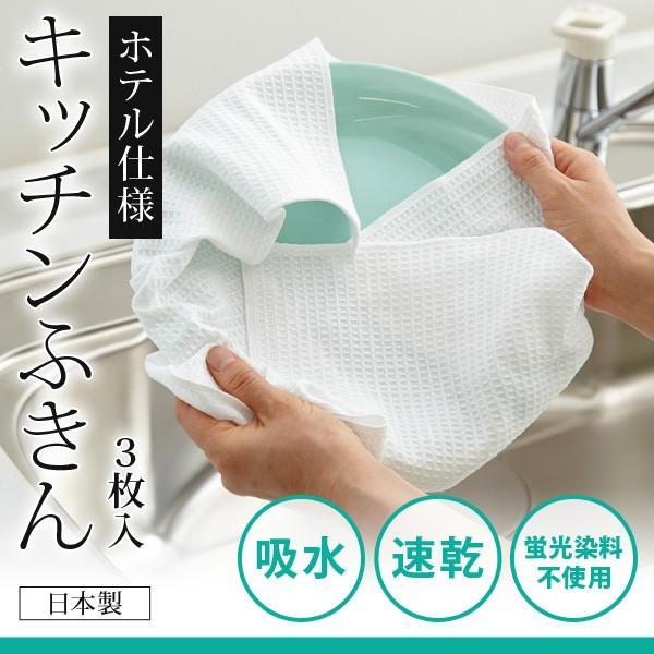 ホテル仕様キッチンふきん 3枚入×7個セット ふきん カウンタークロス 業務用 綿100% ワッフル織りふきん キッチン ふきん 吸水 速乾 日本製 国産