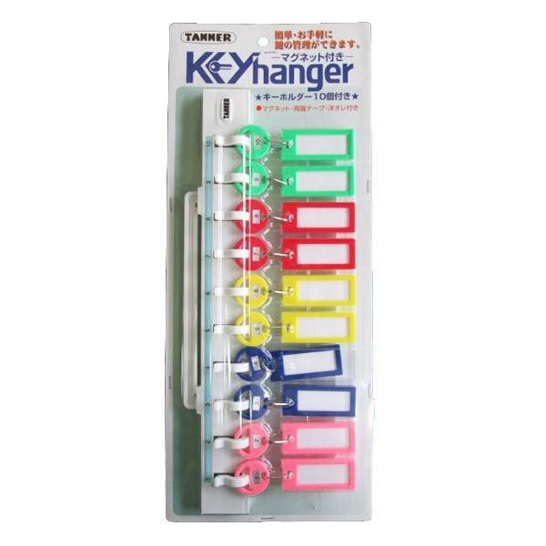 TANNER キーハンガー 10本掛 マグネットタイプ キーホルダー 10連 オフィス フック 鍵掛け