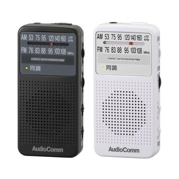 オーム電機 OHM AudioComm コンパクトAM/FMラジオ