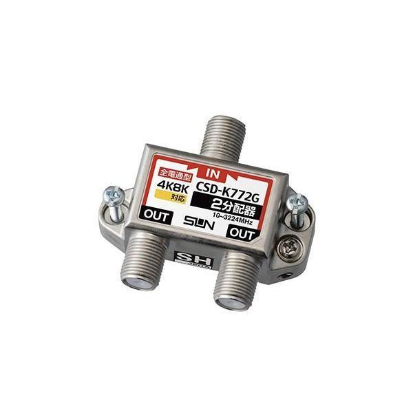 サン電子 4K・8K衛星放送対応 分配器 2分配器 全端子電流通過型 CSD-K772G-NP