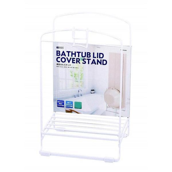 パール金属 スパージュ 風呂ふたスタンド HB-4000 ラック お風呂場 洗面器 バス用品 便利