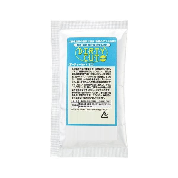 除菌・消臭 嘔吐物・汚物処理剤 ダーティーカットmini30g 23020070 予防 掃除 嘔吐物処理 消毒 ノロウィルス