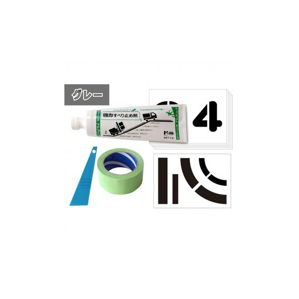 NXstyle すべり止め塗装キット 専用ペイントシート(数字/サークル) グレー GTP6・9900763