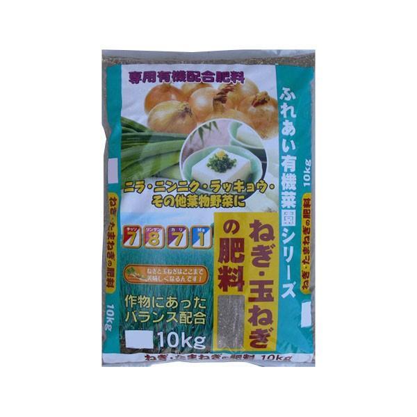 11-24 あかぎ園芸 ねぎ・玉ねぎの肥料 10kg 2袋 追肥 ラッキョウ ニンニク ニラ 20kg