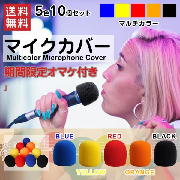 カラフル ハンド マイク カバー 5色 10個セット スポンジ 風防 カラオケ かわいい 送料無料