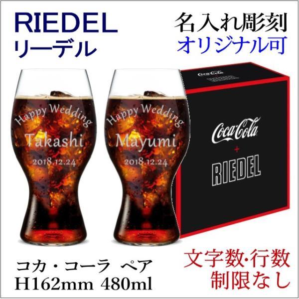 ペア名入れ リーデル コカ・コーラ RIEDEL コカコーラグラス ギフトボックス heartkaruizawa
